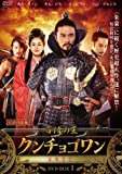 [DVD]百済の王 クンチョゴワン(近肖古王) DVD-BOXI