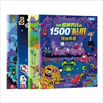 Book To cultivate a cool handsome boy of 1500 stickers (set a total of 4)(Chinese Edition)