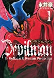 Revised edition Devilman (1) (KC Deluxe) (2012) ISBN: 4063766411 [Japanese Import]