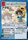 Megahouse G.E.M Series Digimon Adventure Tai Kamiya (Taichi Yagami) & Agumon