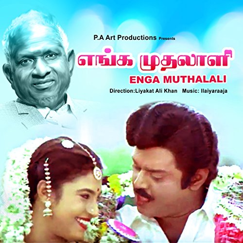 Enga muthalali (original motion picture soundtrack) by ilaiyaraaja.