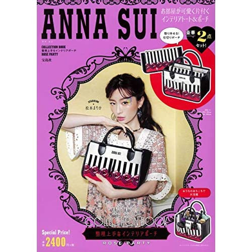 ANNA SUI COLLECTION BOOK 整理上手なインテリアポーチ ROSE PARTY 画像