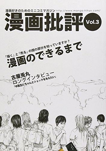 漫画批評 第3号 ロングインタビュー古屋兎丸/漫画のできるまで