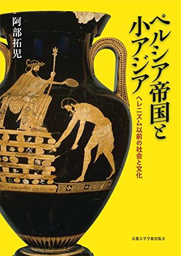 ペルシア帝国と小アジア: ヘレニズム以前の社会と文化