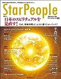 スターピープル―時空の仕組みを解き明かし、宇宙意識をひらく悟り系マガジン Vol.45(StarPeople 2013 Summer)