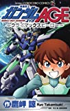 Mobile Suit Gundam AGE Climax Hero (ladybug Colo Comics) (2012) ISBN: 4091415822 [Japanese Import]