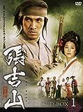 [DVD]張吉山 DVD-BOX(1)