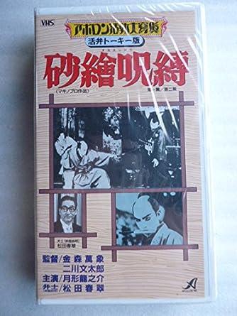 Amazon.co.jp: 砂絵呪縛 [VHS]:...