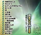 Kotomi Maki - Maki Kotomi Zenkyoku Shu Kaikyo No Onna Inochi Gawa [Japan CD] CRCN-41141