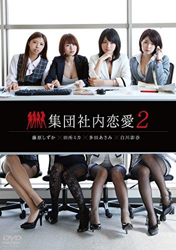 集団社内恋愛2