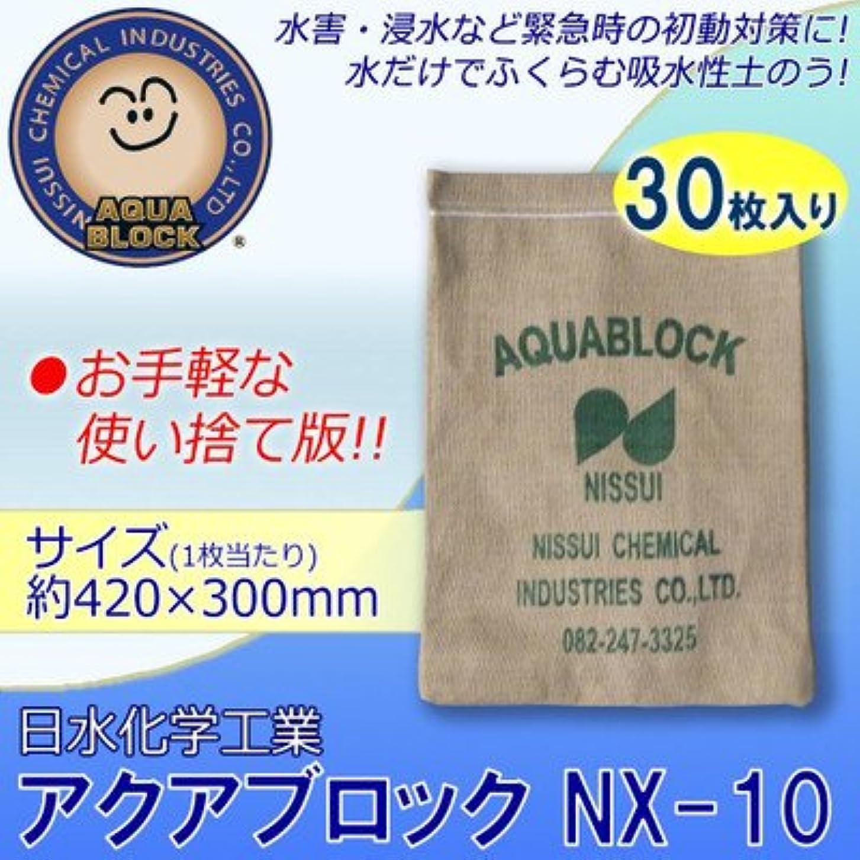 リング深さクロス日水化学工業 防災用品 吸水性土のう 「アクアブロック」 NDシリーズ 再利用可能版(真水対応) ND-20 20枚入り