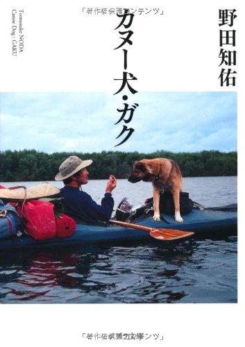 カヌー犬・ガク (ポプラ文庫)