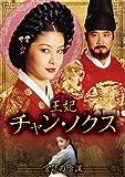 [DVD]『王妃 チャン・ノクス ~宮廷の陰謀~』 DVD-BOX I