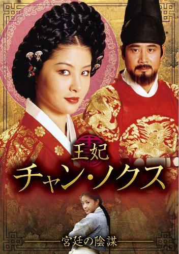 王妃チャン・ノクス -宮廷の陰謀-