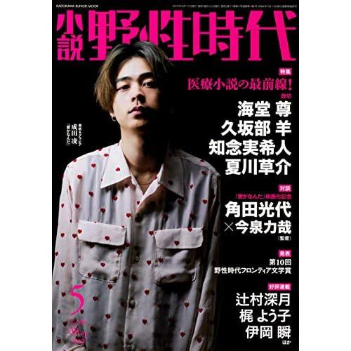 小説 野性時代 2019年5月号 表紙画像
