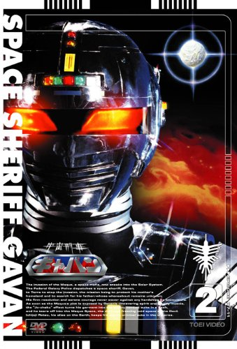 Sci-Fi Live Action - Space Sheriff Gavan (Uchu Keiji Gavan) Vol.2 [Japan DVD] DSTD-7662
