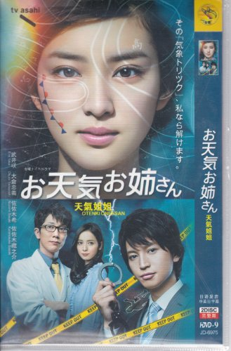 [Easy Package] 2013 Japanese Drama : Otenki Oneesan  w/ English Subtitlt