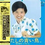 Watashi No Aoi Tori (Mini Lp Sleeve) by Jvc Victor