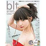 blt graph. vol.32 (B.L.T.MOOK 5号)