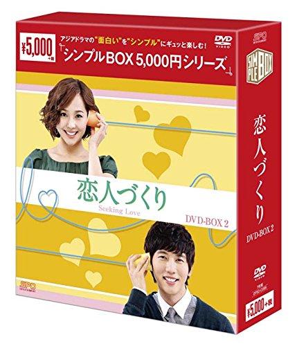 [DVD]恋人づくり DVD-BOX2 <シンプルBOX 5,000円シリーズ>