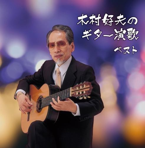 木村好夫 / 木村好夫のギター演歌ベスト
