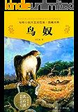 鸟奴 (动物小说大王沈石溪·品藏书系)