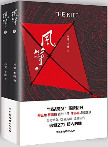 Kite (2 Volumes) (Chinese Edition)