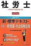 新・標準テキスト〈10〉一般常識・社会保険法規〈平成22年度版〉 (社労士ナンバーワンシリーズ)