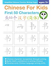 Chinese For Kids First 50 Characters Ages 5+ (Simplified): Chinese Writing Practice Workbook
