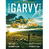 GARVY 2018年8月号 小さい表紙画像