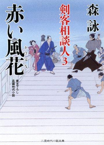 赤い風花 剣客相談人3 (二見時代小説文庫)