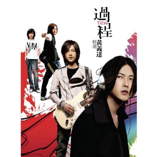 Lai Lai Lai Mp3 Song Joker Edition: Amazon.com: Mei Tian De Mei Ye (Album Version): Yida Huang