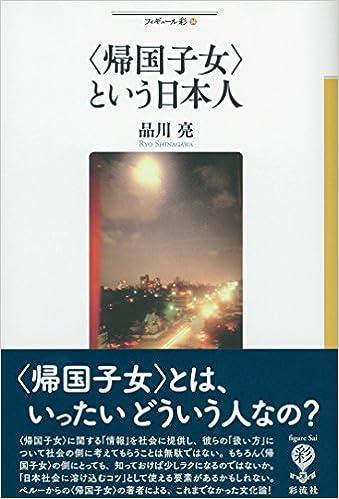 帰国子女 という日本人 フィギュール彩 品川 亮 本 通販 Amazon