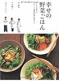 幸せの野菜ごはん―私たちの食卓はヘルシーな韓国料理が基本です