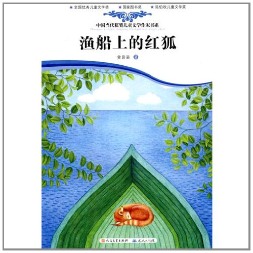 Download The Red Fox in the Fishing Boat (Chinese Edition) PDF