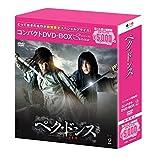 ぺク・ドンス(ノーカット完全版) コンパクトDVD-BOX2[期間限定スペシャルプライス版]