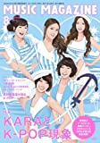 MUSIC MAGAZINE (ミュージックマガジン) 2011年 08月号 [雑誌]