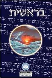 Torah: Biblia Hebreo / Español - El Libro de Genesis