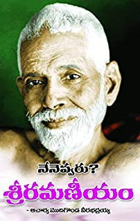 Amazon In Buy Sri Ramana Maharshi Pravachanamulu 300 Telugu
