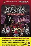 Himitsu Kessha Taka No Tsume - Nazo Toki Game DVD Ningyou Yashiki No Majin [Japan DVD] JBBH-5002