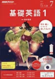 NHKラジオ 基礎英語1 CD付き 2017年7月号 [雑誌] (NHKテキスト)