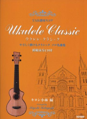 TAB譜付スコア ウクレレクラシック やさしく弾けるクラシックソロ名曲集 模範演奏CD付 TAB譜付スコア ウクレレクラシック やさしく弾けるクラシックソロ名曲集 模範演奏CD付