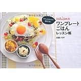 Ichizuの ワンプレートごはんレッスン帳―カフェスタイルでおもてなし