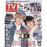 週刊TVガイド 2021年 4/30号