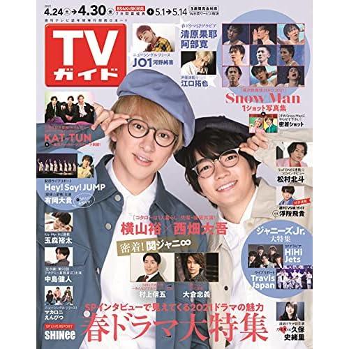 週刊TVガイド 2021年 4/30号 表紙画像