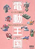 電動王国-モーターで動かす懐かしの玩具コレクション-