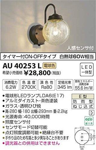AU40253L 電球色LED人感センサ付アウトドアポーチ灯 B01GCAYQUG 12250