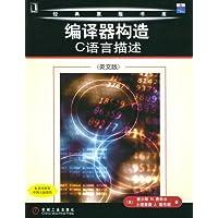 编译器构造(C语言描述英文版)