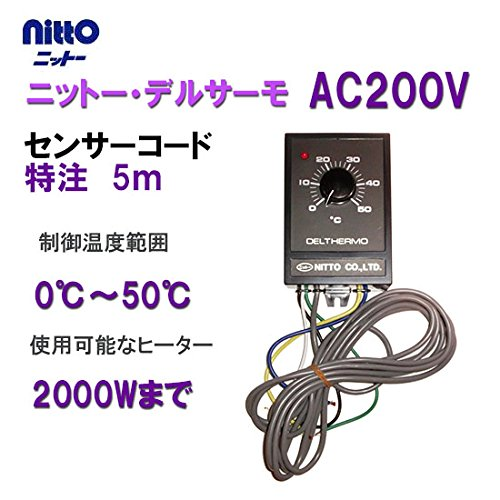 日東 ニットーデルサーモ 単相200V用 特注センサーコード5m B01MZXQAO5