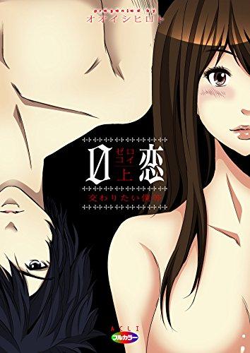 0恋(フルカラー)~完全版~ 上 (アクリコミック)